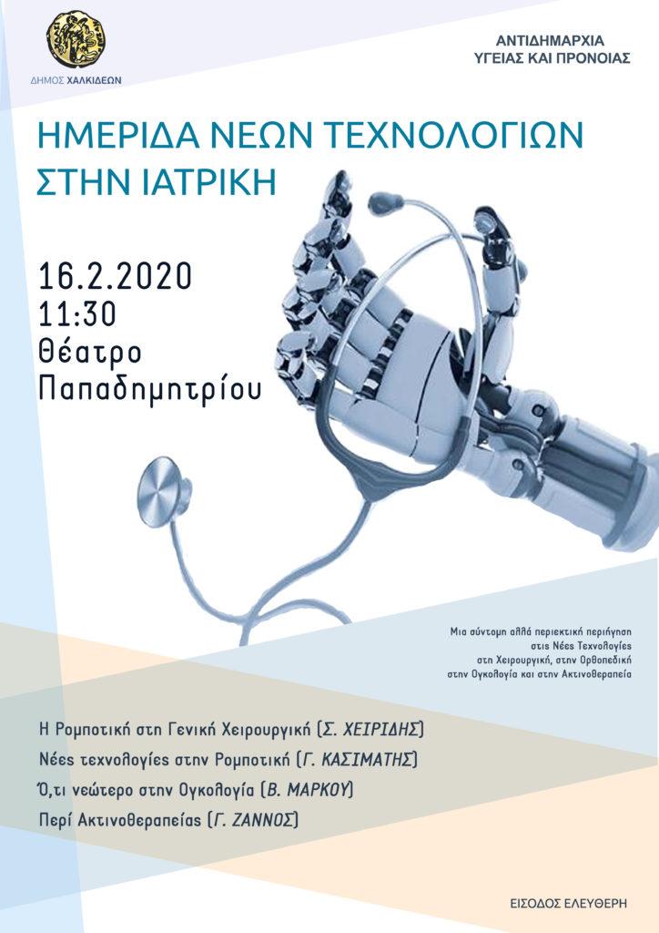 Αφίσα ρομποτική χειρουργική (1)