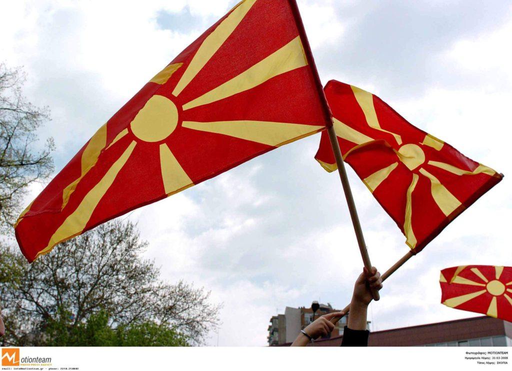 flag_skopia_1502_1