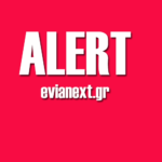 Χαλκίδα: Μαύρο υγρό από τον ΧΥΤΑ στη Χαραυγή