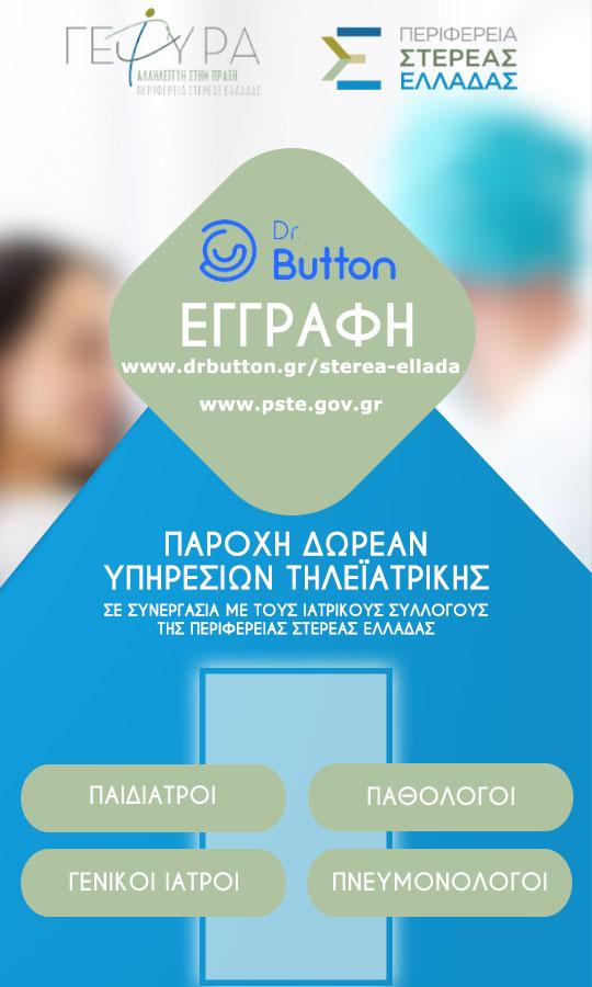 afissa_dr.button