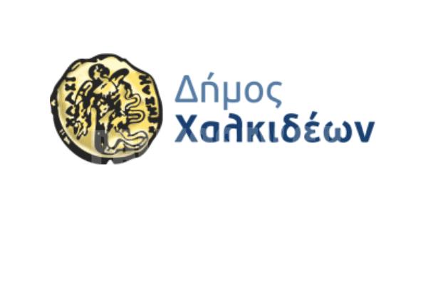 δήμος-Χαλκίδας