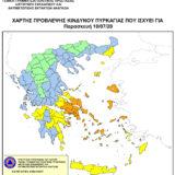 Εύβοια: Πολύ υψηλός κίνδυνος πυρκαγιάς