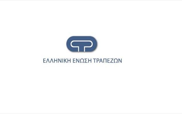 elliniki-enosi-trapezon-eet-sima-logotupo