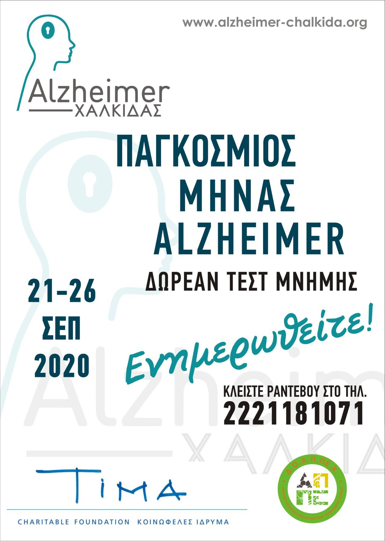 ETAIREIA ALZHEIMER_ΑΦΙΣΑ_SEP 2020 (1) (1)
